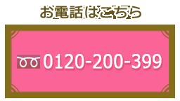 0120200399