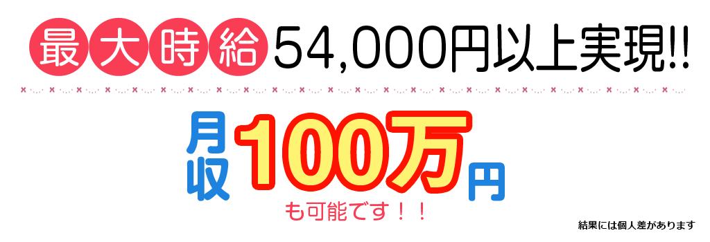 最大時給なんと!27,000円以上!!